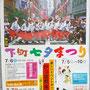 まさヤンさん: 浅草六区の西から道具街を横切り上野にかけて約1.2km続く「かっぱ橋本通り」にて毎年催される下町七夕まつり実行委員会主催のお祭りです。メインは7月6日(土)と7日(日)は歩行者天国になり自由に散策できます。(両日とも10時~19時)両日共イベント内容が異なりそれぞれ楽しめるようになっているそうです。