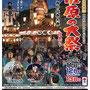 江澤正敏さん:佐原の大祭秋祭り ,10月11日~13日 , 千葉県香取市