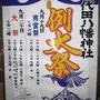 与し輿さん:代田八幡神社例大祭