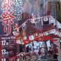佐倉の秋祭り:tyanmaruとお友達さん