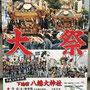 ups1dedwnさん:下連雀八幡大神社大祭, 2017年9月9日(土),10日(日), 三鷹下連雀