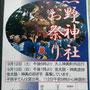 与し輿さん:熊野神社例大祭