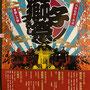 トッキーさん:つきじ獅子祭, 2019年6月7日(金)〜10日(月) , 東京都中央区