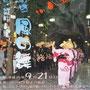 【300pos!】tyanmaruとおともだちさん:第十回 越中八尾おわら風の舞in八王子