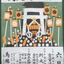 てっぽうさん:鳥越まつり, 2018年6月8日(金)~10日(日),  東京都台東区