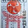 ひ、とさん:「羽田神社例大祭」7月29日(金)・30日(土)・31日(日)