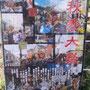 三澤八幡神社 秋季大祭:tyanmaruさま