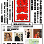 坂寿郷さん:第五回復興祭(足立区)