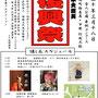 136さん:第八回東日本大震災復興祭, 2018年3月18日(日),  舎人公園東側コンコース