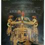 あきえさん:函館八幡宮 神輿渡御祭, 2018年8月14日(火)~15日(水),  函館八幡宮