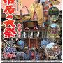 江澤正敏さん:佐原の大祭秋祭り , 2018年10月12日(金)~14日(日)