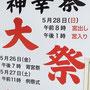 二郎さん:千束稲荷神社大祭 5月26日(金)~5月28日(日)
