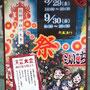 青山 熊野神社例大祭。外苑町会は9/29(土)17:00~、9/30(日)9:30、14:30~神輿渡御。