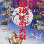 トッキーさん:亀有香取神社例大祭, 2018年9月14日(金)~16日(日)