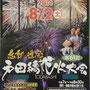 たけさん: 戸田橋花火大会