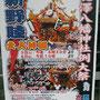 与し輿さん:北澤八幡神社例大祭新野睦