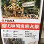 二郎さん:深川神明宮 例大祭