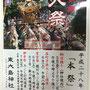 べんさん:「東大島神社大祭」8月6日、7日