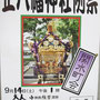 tyanmaruとおともだちさん: 正八幡神社例祭