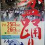 ポッポさん: 増上寺盆踊り