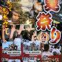常夏さん:志木の夏祭り, 2018年7月8日(日)~22日(日),  埼玉県志木市