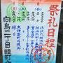 二郎さん:牛嶋神社祭礼〈向島2丁目〉