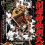 maruchanさん:2015 洲崎神社例大祭