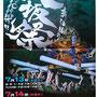 松井永一さん:吉川八坂祭り ,2019年7月13日(土) ,14日(日) , :吉川市平沼及び栄町地区