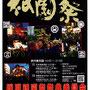 渡邊政彦さん:桶川祇園祭 ,2019年7月15日(月) ,16日(火) , 埼玉県桶川市