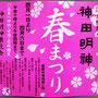 やまさん: 神田明神 春まつり 4/1〜4/6