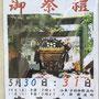 二郎さん:第六天榊神社御祭禮