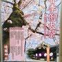 二郎さん:靖国神社春季例大祭