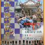 木下正也さん:八剱八幡神社例祭 ,2019年7月13日(土) ,14日(日) ,木更津市内