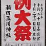 かおるさん:瀬田玉川神社例大祭,2018年10月20日(土)、21日(日)