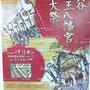 たけさん: 渋谷金王八幡宮例大祭