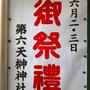 御祭禮 第六天榊神社