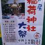 与し輿さん:池尻稲荷神社