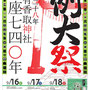 亀有西三若睦會さん:「亀有香取神社例大祭」9月16日、17日、18日