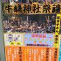 二郎さん:牛嶋神社祭礼〈錦糸一丁目〉