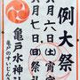 二郎さん:亀戸水神社例大祭