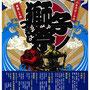 名人さん:つきじ獅子祭, 2018年6月6日(水)~10日(日), 築地
