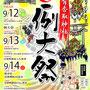 Team LUNAさん: 亀有香取神社例大祭