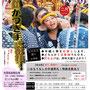 坂路雅英さん:吉祥寺秋祭り,9月14日・15日,東京都武蔵野市,中道通り