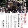 大鐡さん:西久保八幡神社神幸祭 2017年8月11日(金),  虎ノ門西久保八幡神社