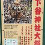 てっぽうさん:下谷神社大祭, 2018年5月11日(金)~5月13日(日),  東京都台東区