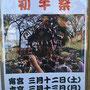 JPさん:塚越稲荷神社 初午祭