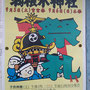 与し輿さん:羽根木神社例大祭