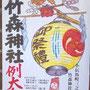 竹森神社例大祭 5月11日(土)午後2時 宮出し