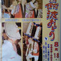三鷹阿波踊り:tyanmaruさん