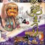 飯能まつり: まえ宏さん 江戸天下祭の流れを汲む「飯能まつり」皆様の御来飯をお待ちしております。